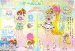 Tropical-Rouge scan Manatsu Summer