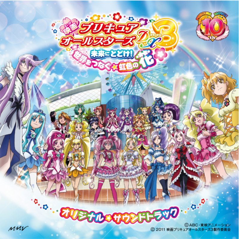Pretty Cure All Stars DX 3: Mirai ni Todoke! Sekai wo Tsunagu☆Niji-Iro no Hana! Original Soundtrack