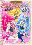 HCPC Manga Cover