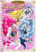 HCPC Manga Cover.jpg