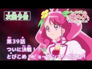ヒーリングっど♥プリキュア 第39話予告 「ついに決戦!? とびこめ!ビョーゲンキングダム!」