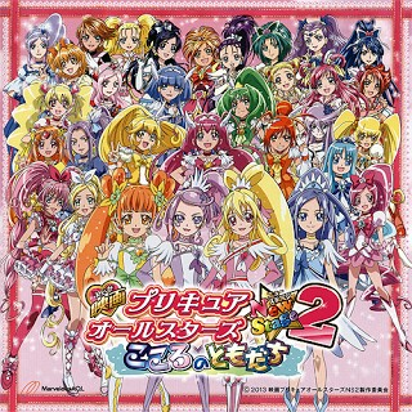 Pretty Cure All Stars New Stage 2: Kokoro no Tomodachi Theme Song Single