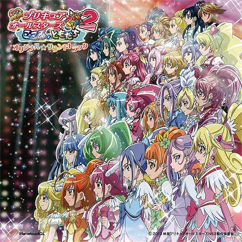 Pretty Cure All Stars New Stage 2: Kokoro no Tomodachi Original Soundtrack
