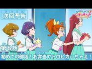 トロピカル~ジュ!プリキュア 第8話予告 「初めての部活! お弁当でトロピカっちゃえ!」
