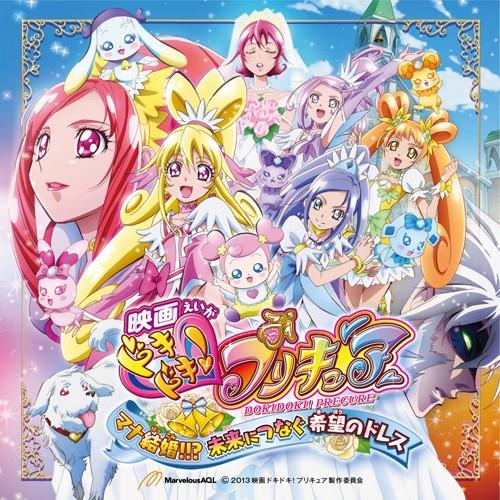 Doki Doki! Pretty Cure: Mana Kekkon!!? Mirai ni Tsunagu Kibou no Dress Theme Song Single