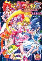 DDPC Manga Cover