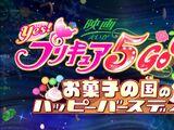 Да! ПриКюа 5 Вперёд!: Радостный день рождения в стране сладостей!