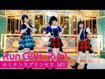 Run Girls, Run! - ルミナンスプリンセス
