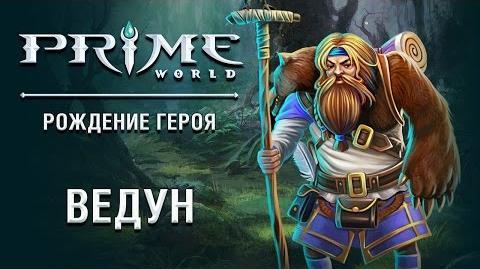 Герой_Prime_World_—_Ведун