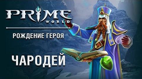 Герой_Prime_World_—_Заклинатель