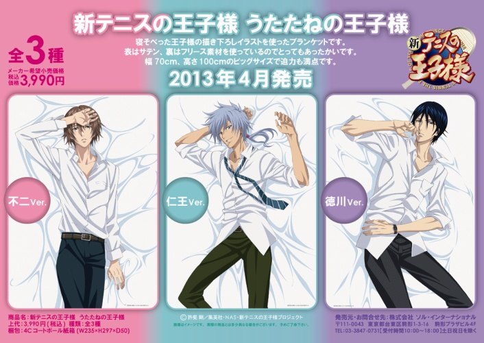 Prince of Tennis Bath and Bed Products