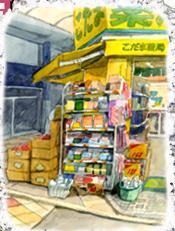 Drugstore (PM5)