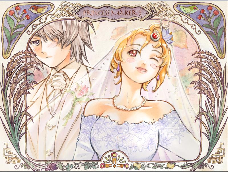 Marriage with Kousei