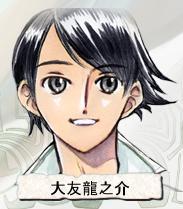 Ryuunosuke Ootomo