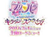 PriPara: Everyone Shine! Sparkling☆Star Live