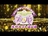「チョー催促して、超最速のアイドルランドプリパラ先行カット超公開!!」