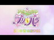 「アイドルランドプリパラ」特報第一弾♥アニメ制作決定!