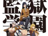 Prison School (anime)