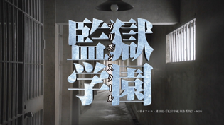 Prison School Live-Action Titlecard PV 1