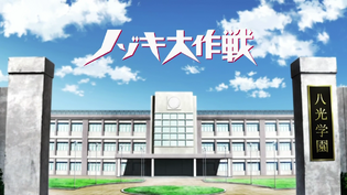 Episode 01 Title