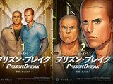 Prison Break Manga