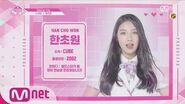 PRODUCE48 48스페셜 CUBE - 한초원 l 당신의 소녀에게 투표하세요 180810 EP