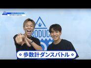 【岩崎 琉斗(Iwasaki Ryuto)VS田中 雄也(Tanaka Yuya)】歩数計ダンスバトル|PRODUCE 101 JAPAN