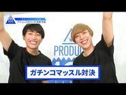 【熊澤 歩哉VSグチェレス タケル】lガチンコマッスルバトルlPRODUCE 101 JAPAN