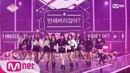 PRODUCE48 최종회 반해버리잖아? 최종 데뷔 평가 무대 180831 EP