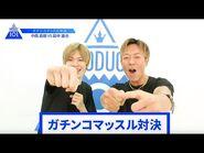 【中西 直樹VS田中 雄也】lガチンコマッスルバトルlPRODUCE 101 JAPAN