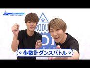 【西野 友也(Nishino Tomoya)VS西山 和貴(Nishiyama Kazuki)】歩数計ダンスバトル|PRODUCE 101 JAPAN