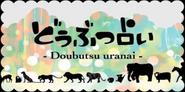 Dobutsu Uranai