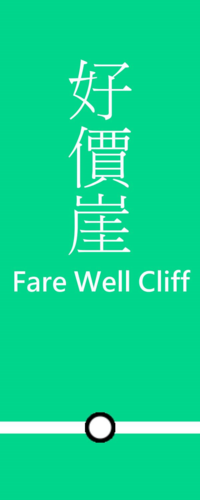 FareWellCliffB.png