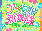 Idol Shin'eitai