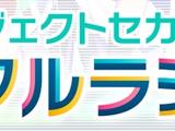 Project SEKAI COLORFUL RADIO