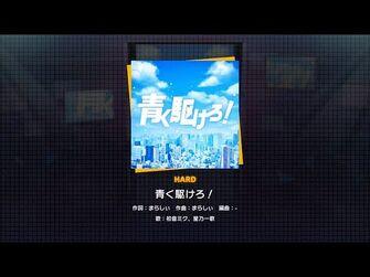 『青く駆けろ!』(難易度:HARD)プレイ動画を一部先行公開!
