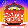 Sekai wa Mada Hajimatte sura Inai Game Cover.png