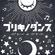 Buriki no Dance Game Cover.png