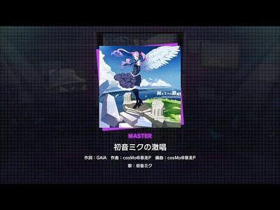 『初音ミクの激唱』(難易度:MASTER)プレイ動画を一部公開!