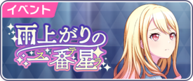 Stella After the Rain Event Banner.png