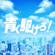 Aoku Kakero! Game Cover.png