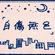 Jishou Mushoku Game Cover.png