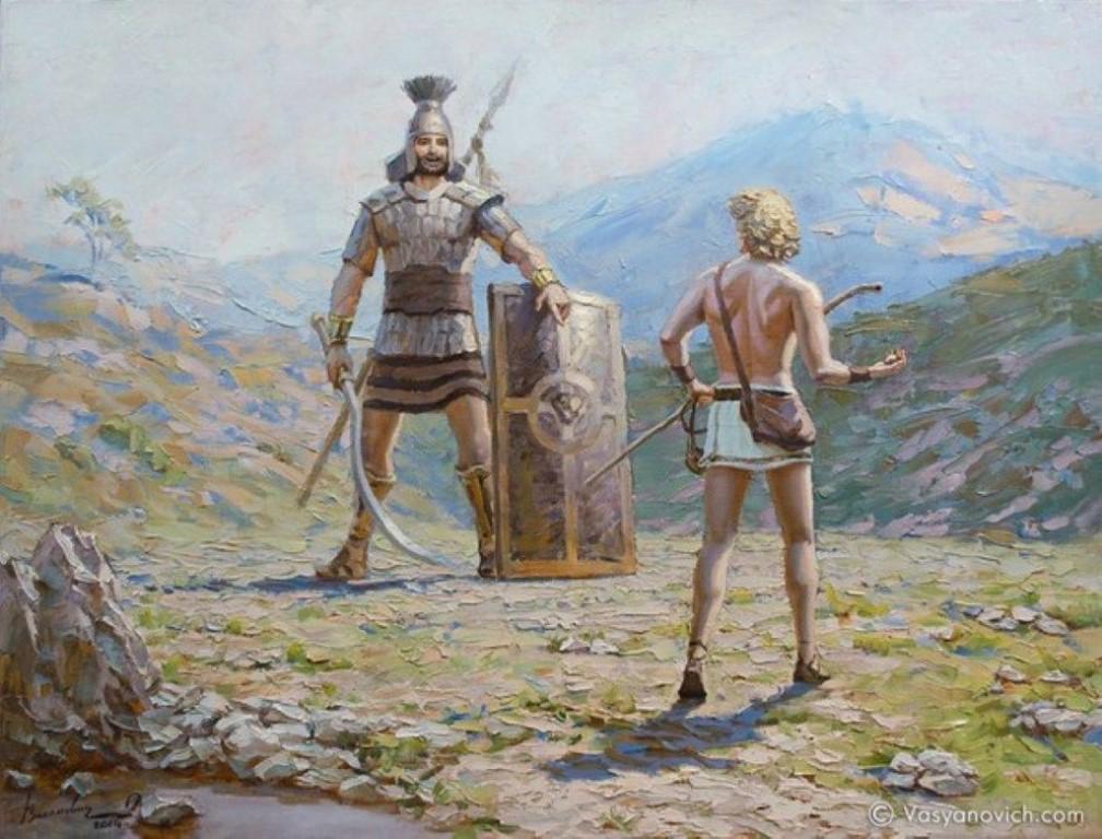 Давид и Голиаф.jpeg