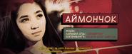 Аймончок - интро