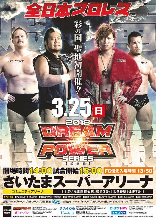 AJPW Dream Power Series 2018 - Night 5