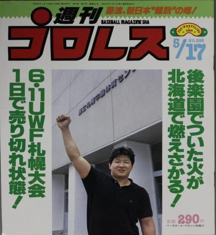 Weekly Pro Wrestling No. 256