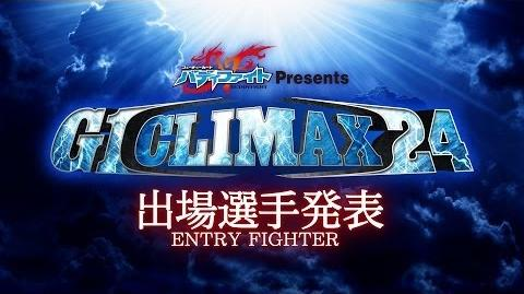 G1_CLIMAX_24_ENTRY_FIGHTER