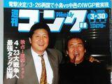 Weekly Gong No. 1065