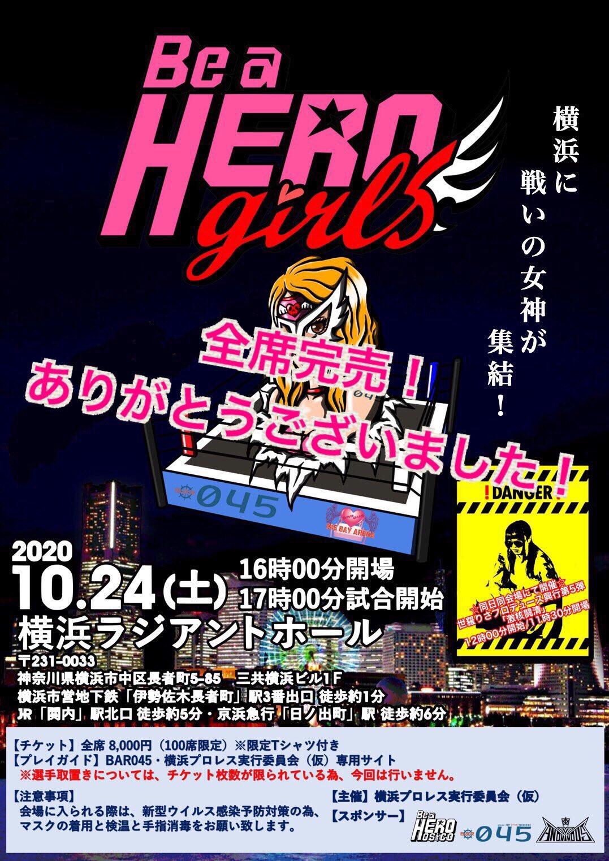 BAR045 Joshi Pro Wrestling Festival ~ Be A HERO GIRLS
