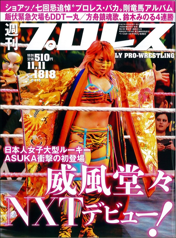 Weekly Pro Wrestling No. 1818